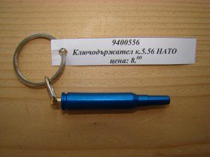 КЛЮЧОДЪРЖАТЕЛ- ПАТРОН, КАЛИБЪР 5.56 NATO