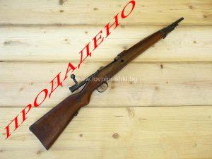 "Деактивирана бойна пушка ""Mauser""- калибър 7.92"