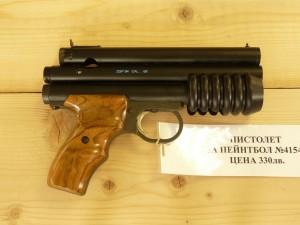 "Пистолет за пейнтбол ""CZ"" ZGP94"
