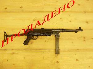 Картечен пистолет MP40 (ШМАЙЗЕР), калибър 9х19