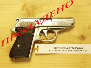 "ПИСТОЛЕТ ""WALTHER"" PPK, КАЛИБЪР- 7.65 MM."