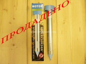 "Уред за защита от подземни гризачи и змии ""Motor molechaser"""
