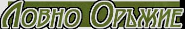 Ловно оръжие - Оръжеен магазин за ловно и бойно оръжие